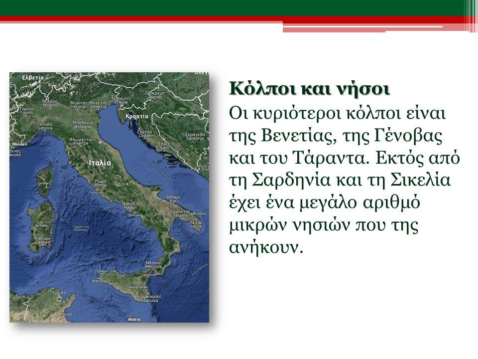 Κόλποι και νήσοι Οι κυριότεροι κόλποι είναι της Βενετίας, της Γένοβας και του Τάραντα.