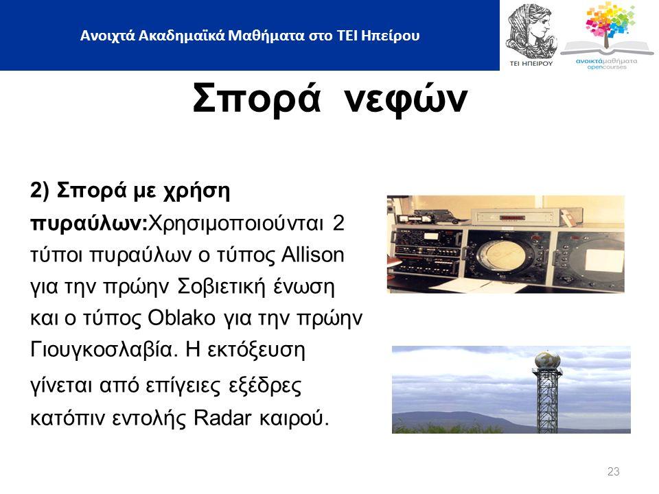 23 Ανοιχτά Ακαδημαϊκά Μαθήματα στο ΤΕΙ Ηπείρου Σπορά νεφών 2) Σπορά με χρήση πυραύλων:Χρησιμοποιούνται 2 τύποι πυραύλων ο τύπος Allison για την πρώην Σοβιετική ένωση και ο τύπος Oblako για την πρώην Γιουγκοσλαβία.