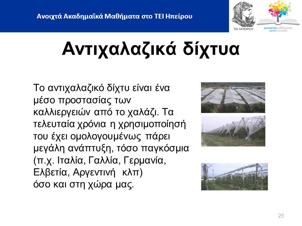 25 Ανοιχτά Ακαδημαϊκά Μαθήματα στο ΤΕΙ Ηπείρου Αντιχαλαζικά δίχτυα Το αντιχαλαζικό δίχτυ είναι ένα μέσο προστασίας των καλλιεργειών από το χαλάζι.