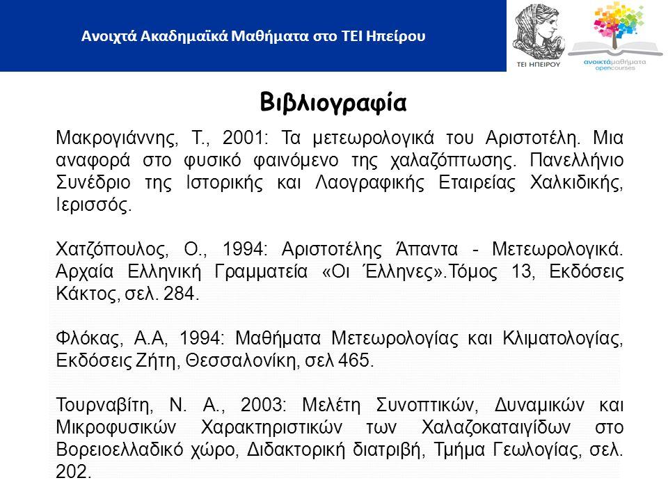 Βιβλιογραφία Μακρογιάννης, Τ., 2001: Τα μετεωρολογικά του Αριστοτέλη.
