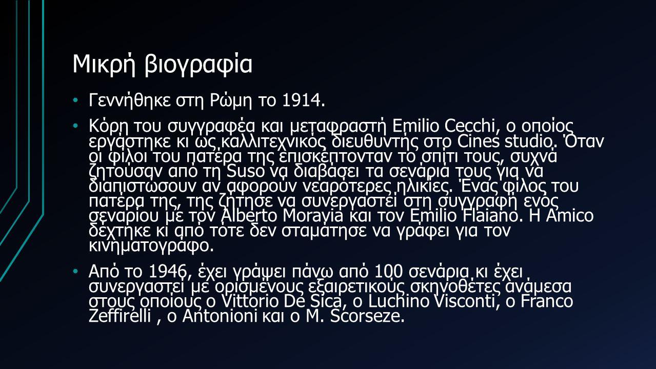 Μικρή βιογραφία Γεννήθηκε στη Ρώμη το 1914.