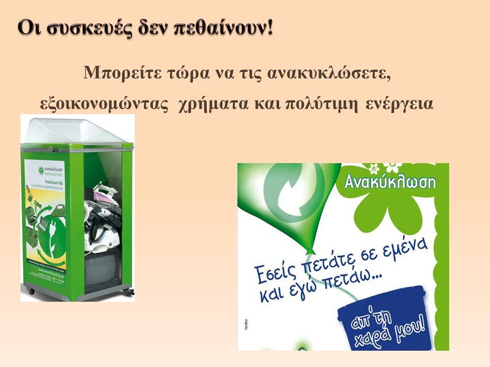 Μπορείτε τώρα να τις ανακυκλώσετε, εξοικονομώντας χρήματα και πολύτιμη ενέργεια