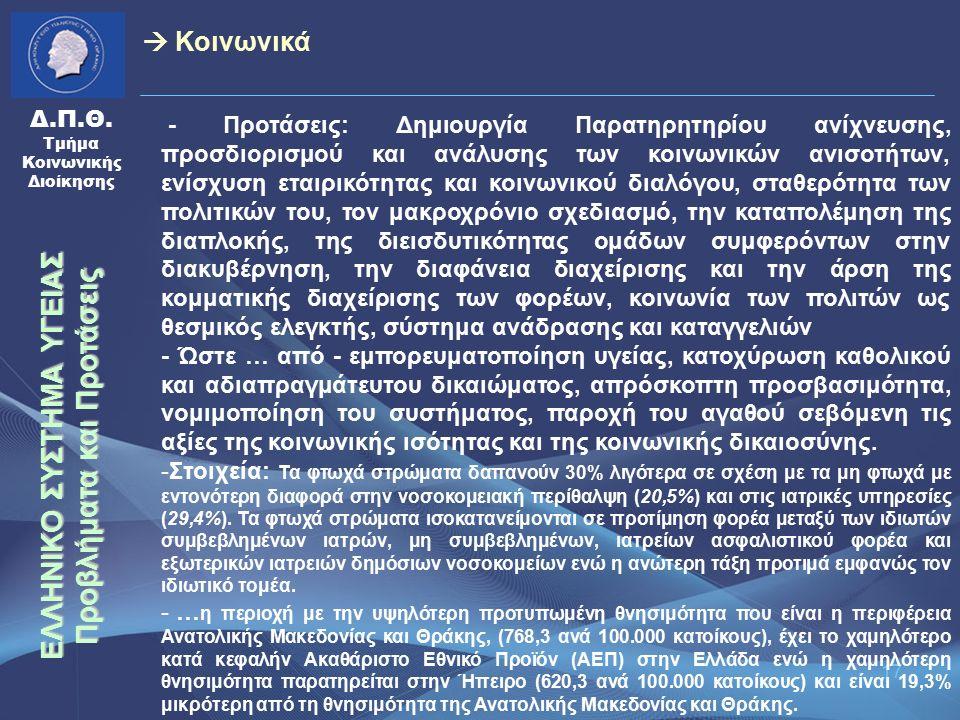 17 Δ.Π.Θ. Τμήμα Κοινωνικής Διοίκησης - Προτάσεις: Δημιουργία Παρατηρητηρίου ανίχνευσης, προσδιορισμού και ανάλυσης των κοινωνικών ανισοτήτων, ενίσχυση