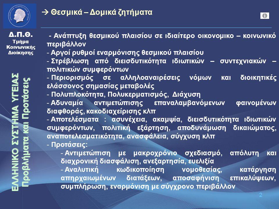 2 Δ.Π.Θ. Τμήμα Κοινωνικής Διοίκησης - Ανάπτυξη θεσμικού πλαισίου σε ιδιαίτερο οικονομικο – κοινωνικό περιβάλλον - Αργοί ρυθμοί εναρμόνισης θεσμικού πλ