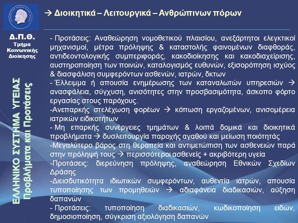 27 Δ.Π.Θ. Τμήμα Κοινωνικής Διοίκησης -γ-γ ΕΛΛΗΝΙΚΟ ΣΥΣΤΗΜΑ ΥΓΕΙΑΣ Προβλήματα και Προτάσεις