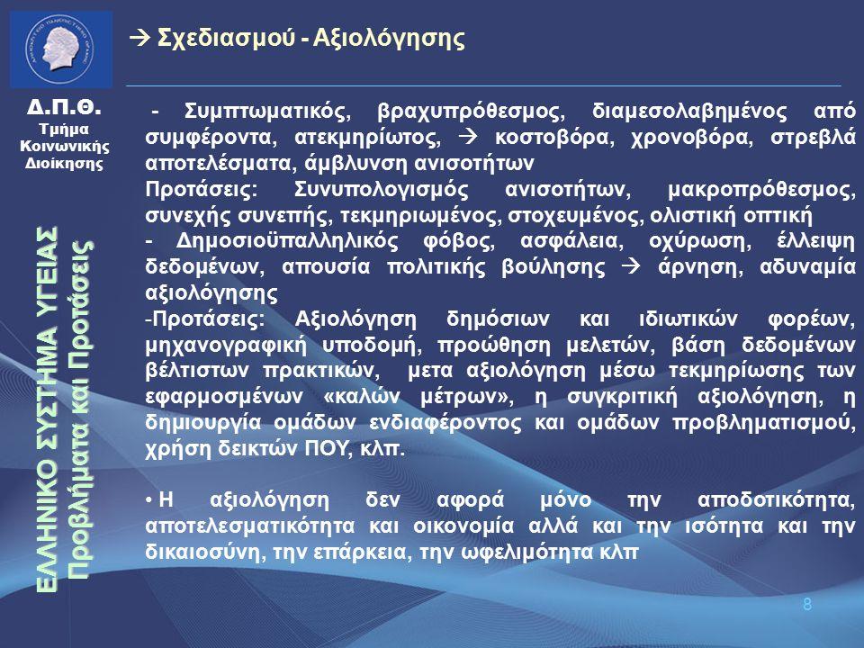 8 Δ.Π.Θ. Τμήμα Κοινωνικής Διοίκησης - Συμπτωματικός, βραχυπρόθεσμος, διαμεσολαβημένος από συμφέροντα, ατεκμηρίωτος,  κοστοβόρα, χρονοβόρα, στρεβλά απ