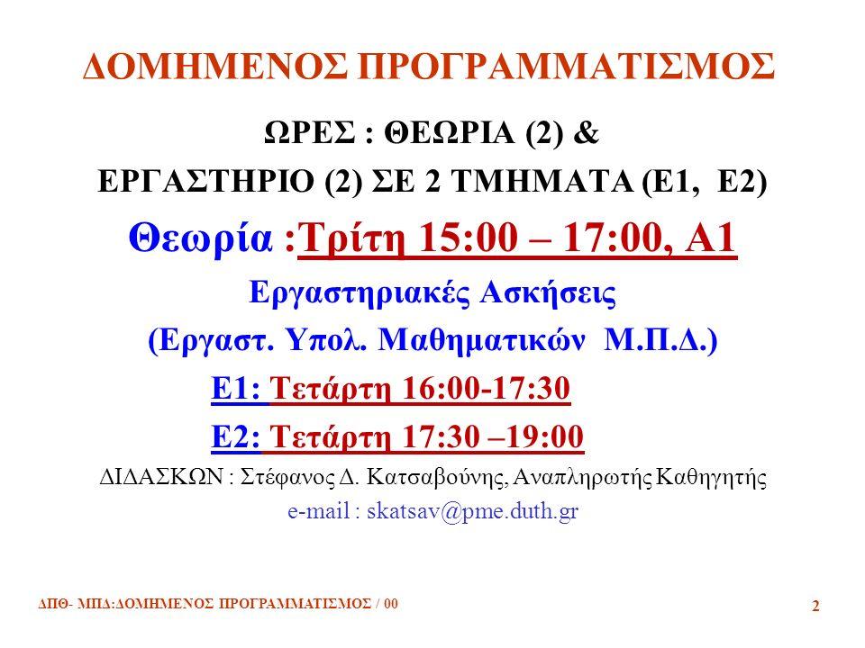 ΔΠΘ- ΜΠΔ:ΔΟΜΗΜΕΝΟΣ ΠΡΟΓΡΑΜΜΑΤΙΣΜΟΣ / 00 2 ΔΟΜΗΜΕΝΟΣ ΠΡΟΓΡΑΜΜΑΤΙΣΜΟΣ ΩΡΕΣ : ΘΕΩΡΙΑ (2) & ΕΡΓΑΣΤΗΡΙΟ (2) ΣΕ 2 ΤΜΗΜΑΤΑ (Ε1, Ε2) Θεωρία :Τρίτη 15:00 – 17:00, Α1 Εργαστηριακές Ασκήσεις (Εργαστ.