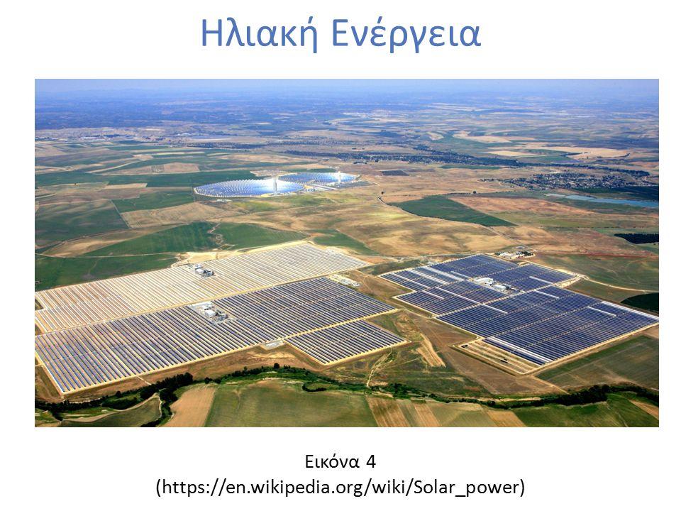 Ηλιακή Ενέργεια Εικόνα 4 (https://en.wikipedia.org/wiki/Solar_power)