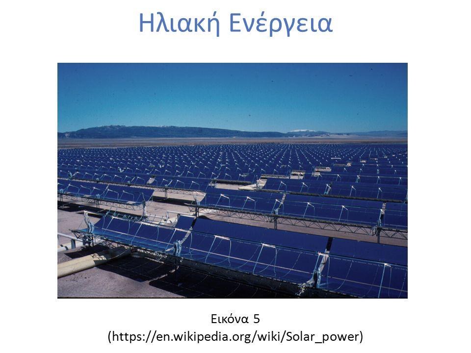 Ηλιακή Ενέργεια Εικόνα 5 (https://en.wikipedia.org/wiki/Solar_power)