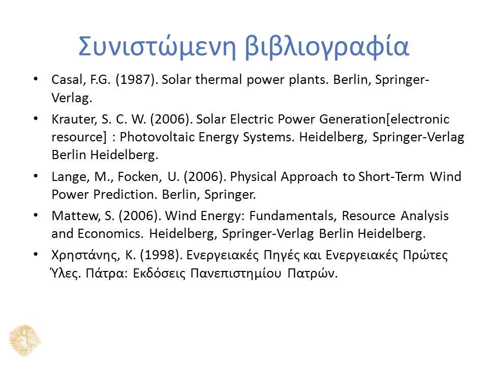Συνιστώμενη βιβλιογραφία Casal, F.G. (1987). Solar thermal power plants.