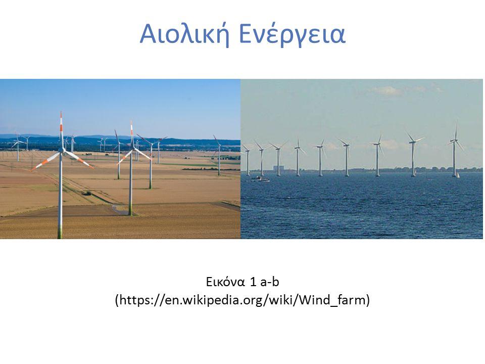 Αιολική Ενέργεια Εικόνα 1 a-b (https://en.wikipedia.org/wiki/Wind_farm)
