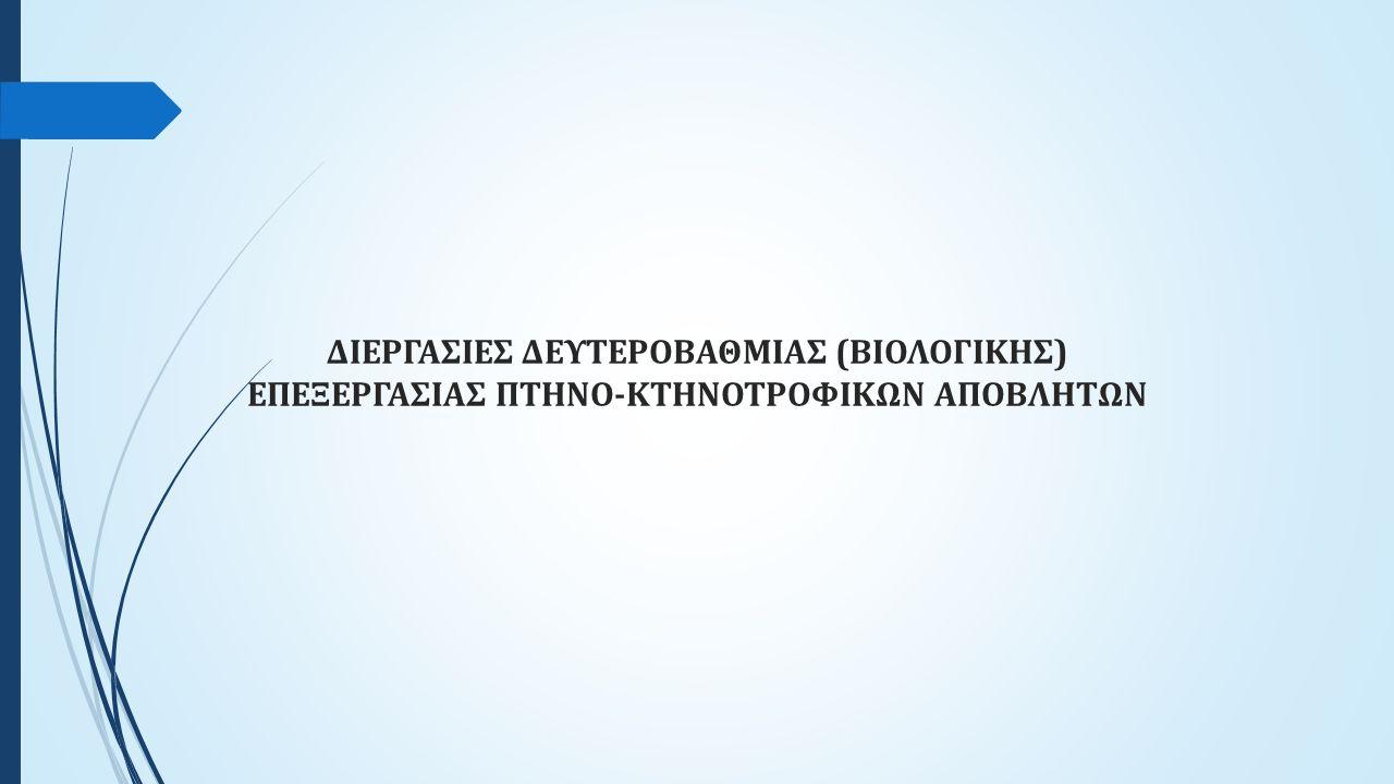 ΔΙΕΡΓΑΣΙΕΣ ΔΕΥΤΕΡΟΒΑΘΜΙΑΣ (ΒΙΟΛΟΓΙΚΗΣ) ΕΠΕΞΕΡΓΑΣΙΑΣ ΠΤΗΝΟ-ΚΤΗΝΟΤΡΟΦΙΚΩΝ ΑΠΟΒΛΗΤΩΝ