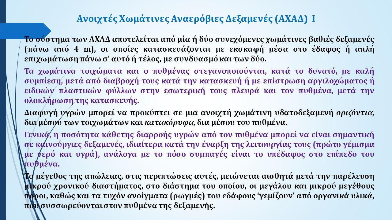 Ανοιχτές Χωμάτινες Αναερόβιες Δεξαμενές (ΑΧΑΔ)I Το σύστημα των ΑΧΑΔ αποτελείται από μία ή δύο συνεχόμενες χωμάτινες βαθιές δεξαμενές (πάνω από 4 m), ο