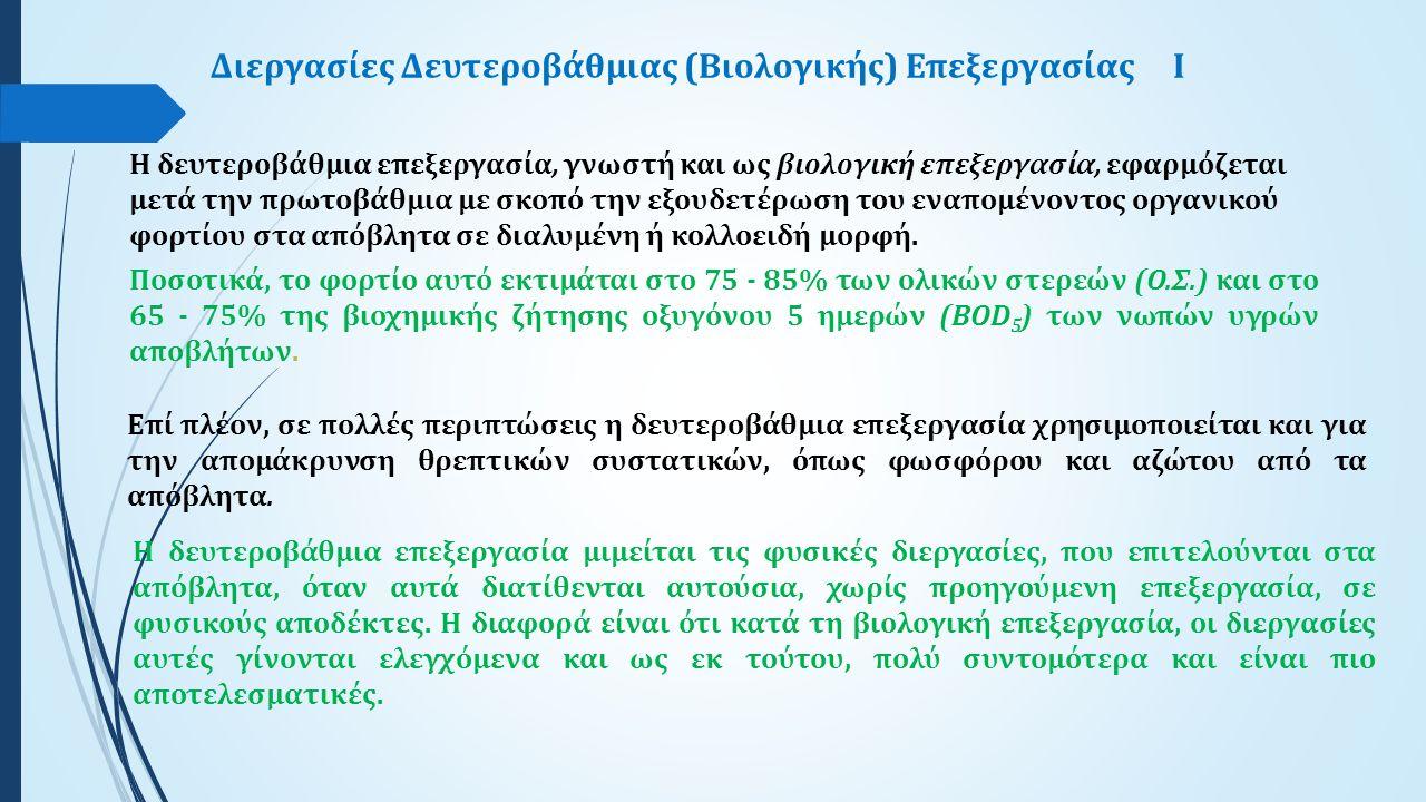 Διεργασίες Δευτεροβάθμιας (Βιολογικής) ΕπεξεργασίαςI Η δευτεροβάθμια επεξεργασία, γνωστή και ως βιολογική επεξεργασία, εφαρμόζεται μετά την πρωτοβάθμια με σκοπό την εξουδετέρωση του εναπομένοντος οργανικού φορτίου στα απόβλητα σε διαλυμένη ή κολλοειδή μορφή.