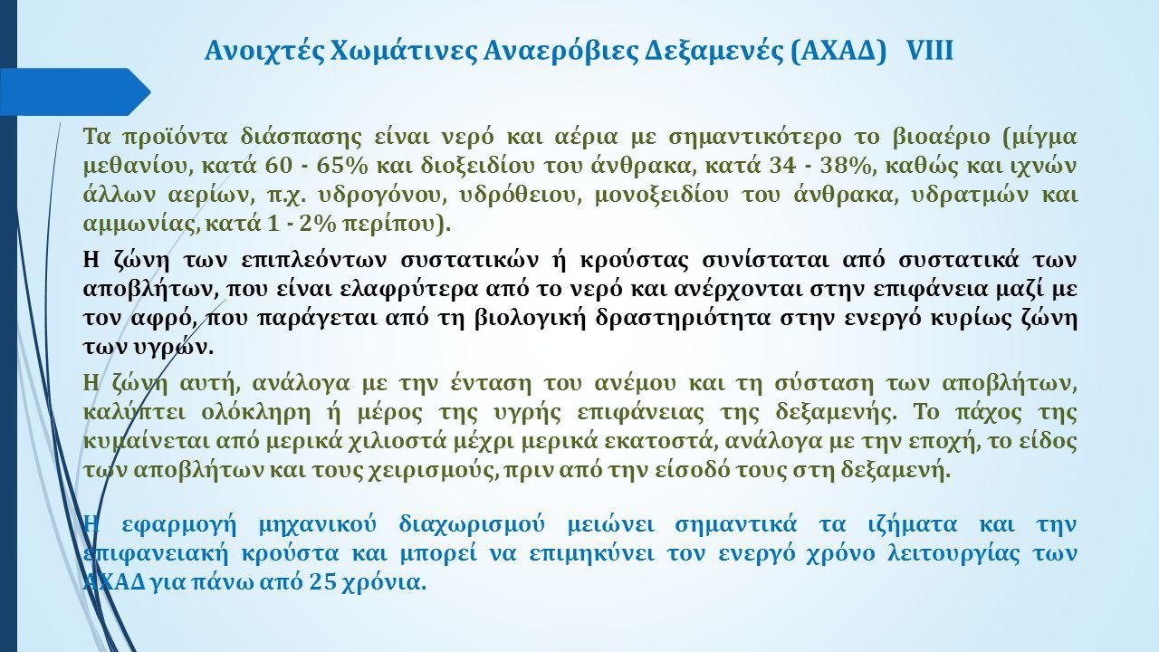 Ανοιχτές Χωμάτινες Αναερόβιες Δεξαμενές (ΑΧΑΔ) VIII Τα προϊόντα διάσπασης είναι νερό και αέρια με σημαντικότερο το βιοαέριο (μίγμα μεθανίου, κατά 60 - 65% και διοξειδίου του άνθρακα, κατά 34 - 38%, καθώς και ιχνών άλλων αερίων, π.χ.