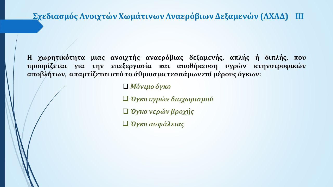 Σχεδιασμός Ανοιχτών Χωμάτινων Αναερόβιων Δεξαμενών (ΑΧΑΔ)ΙII Η χωρητικότητα μιας ανοιχτής αναερόβιας δεξαμενής, απλής ή διπλής, που προορίζεται για τη