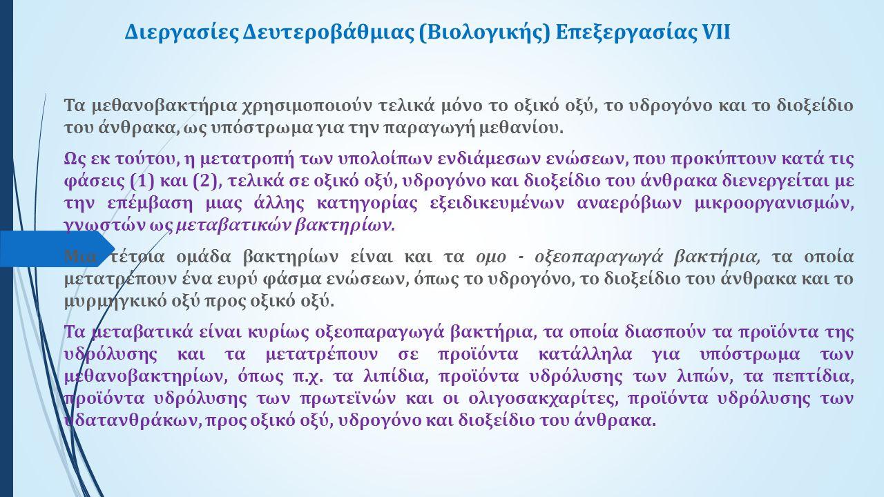 Διεργασίες Δευτεροβάθμιας (Βιολογικής) Επεξεργασίας VII Τα μεθανοβακτήρια χρησιμοποιούν τελικά μόνο το οξικό οξύ, το υδρογόνο και το διοξείδιο του άνθ