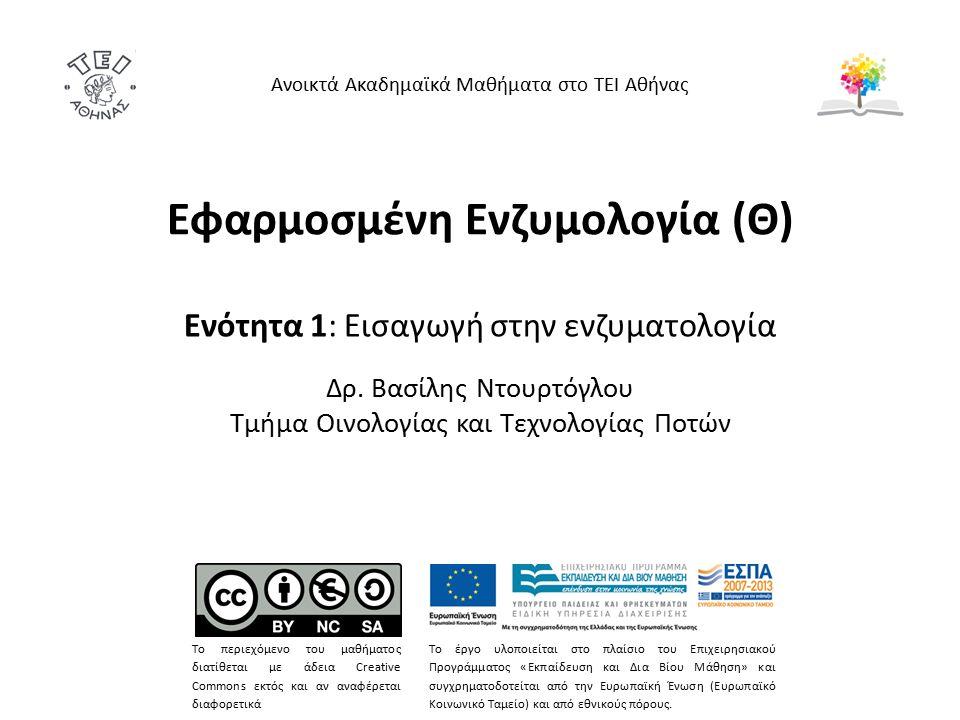 Εφαρμοσμένη Ενζυμολογία (Θ) Ενότητα 1: Εισαγωγή στην ενζυματολογία Δρ. Βασίλης Ντουρτόγλου Τμήμα Οινολογίας και Τεχνολογίας Ποτών Ανοικτά Ακαδημαϊκά Μ