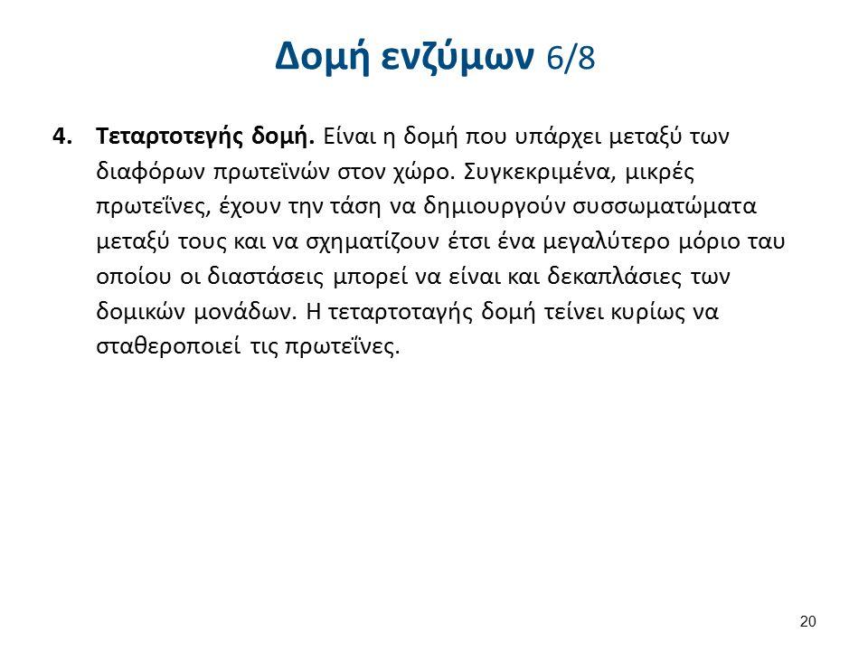 Δομή ενζύμων 6/8 4.Τεταρτοτεγής δομή.