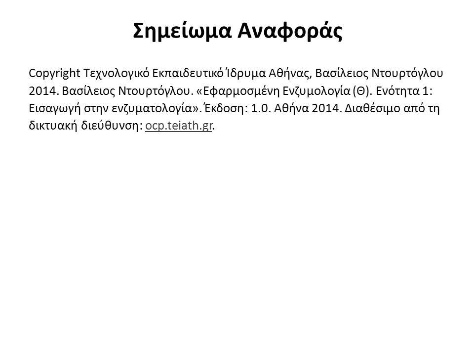 Σημείωμα Αναφοράς Copyright Τεχνολογικό Εκπαιδευτικό Ίδρυμα Αθήνας, Βασίλειος Ντουρτόγλου 2014. Βασίλειος Ντουρτόγλου. «Εφαρμοσμένη Ενζυμολογία (Θ). Ε