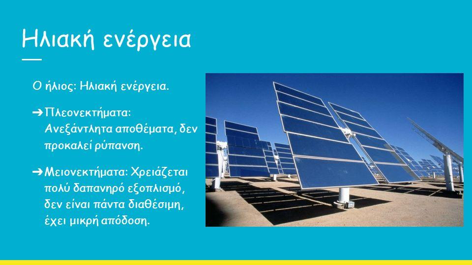 Ηλιακή ενέργεια Ο ήλιος: Ηλιακή ενέργεια.