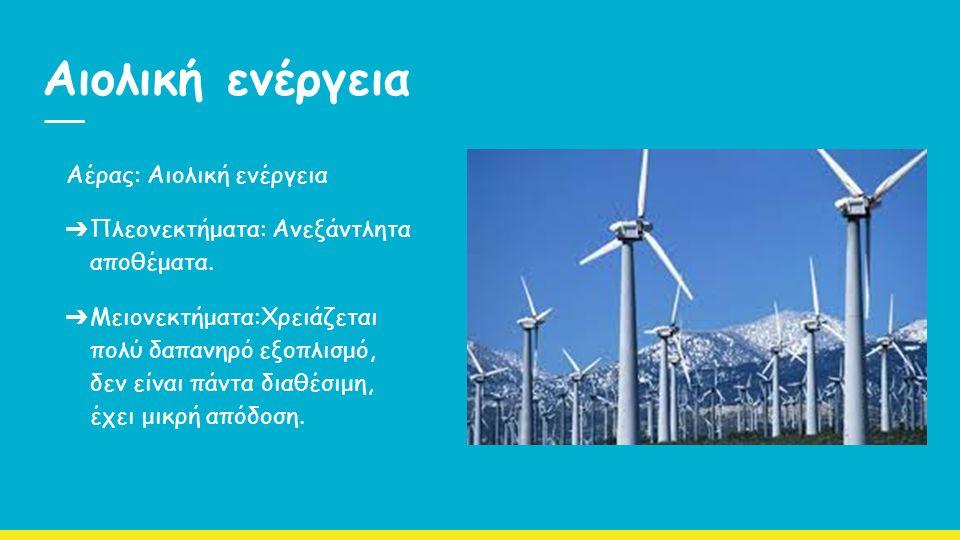 Αιολική ενέργεια Αέρας: Αιολική ενέργεια ➔ Πλεονεκτήματα: Ανεξάντλητα αποθέματα.