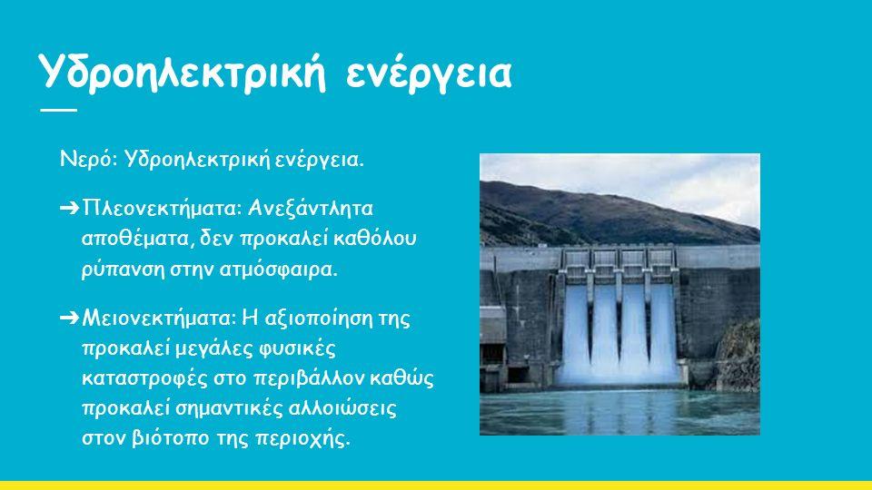 Υδροηλεκτρική ενέργεια Νερό: Υδροηλεκτρική ενέργεια.