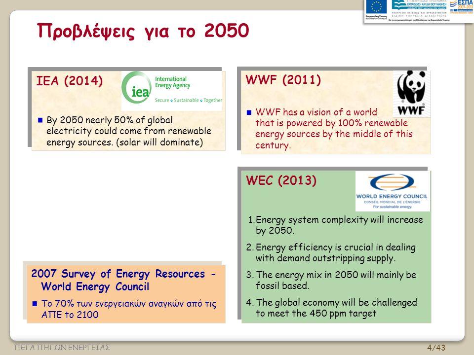 4/43 ΠΕΓΑ ΠΗΓΩΝ ΕΝΕΡΓΕΙΑΣ Προβλέψεις για το 2050 ΙΕΑ (2014) By 2050 nearly 50% of global electricity could come from renewable energy sources.