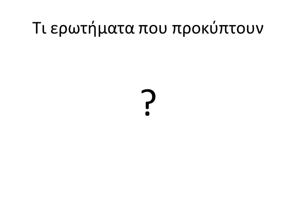Τι ερωτήματα που προκύπτουν