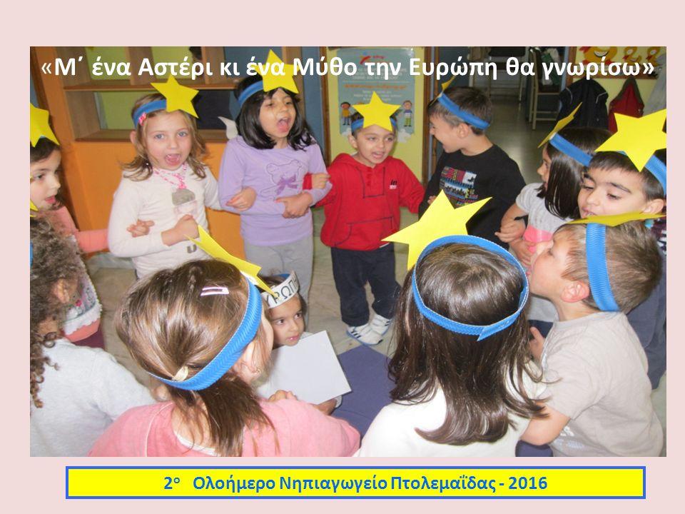 Η αρχή της δράσης ξεκίνησε αφού είχε προηγηθεί ένα άλλο σχέδιο δράσης […..για τους πλανήτες και τον πλανήτη Γη.] Κατόπιν με τη βοήθεια της Υδρόγειου σφαίρας και του χάρτη της Γης,τα παιδιά εκφραστήκαν σχετικά.