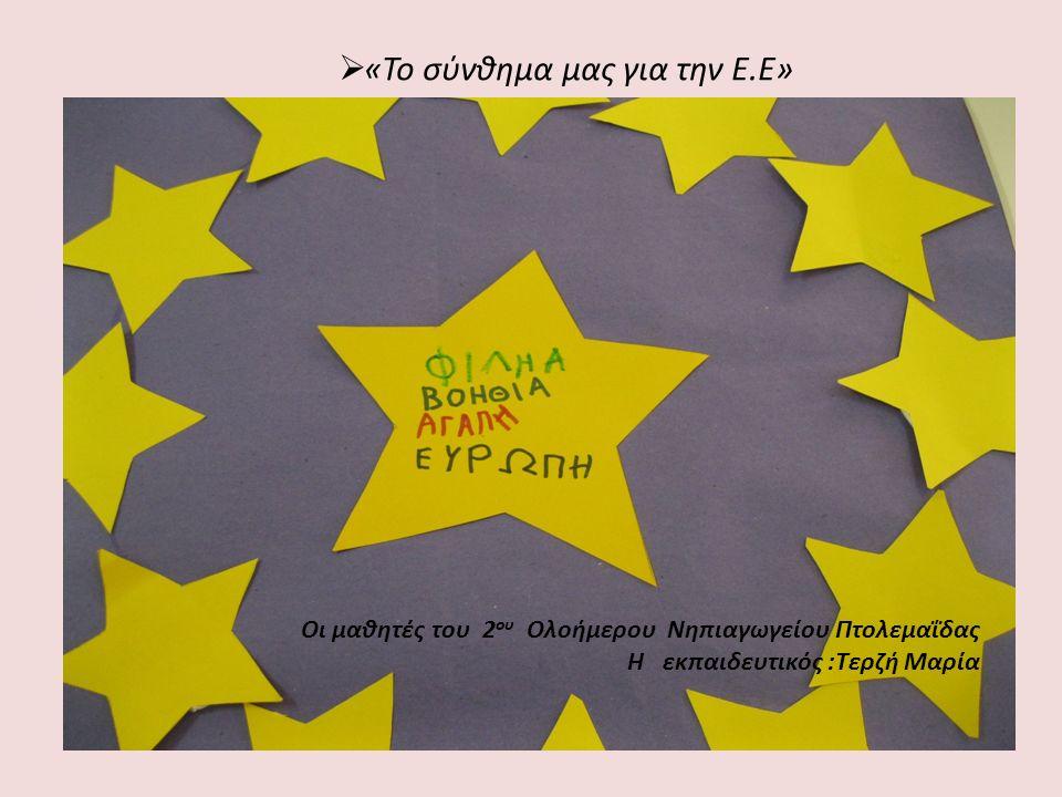  «Το σύνθημα μας για την Ε.Ε» Οι μαθητές του 2 ου Ολοήμερου Νηπιαγωγείου Πτολεμαΐδας Η εκπαιδευτικός :Τερζή Μαρία