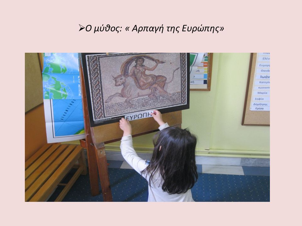 Δραστηριότητα 2 η : «Βρες στο χάρτη» Με τη χρήση του γεωγραφικού χάρτη της Ευρώπης, τα παιδιά εντοπίζουν τη θέση της χώρας μας και μας μιλούν για αυτή.