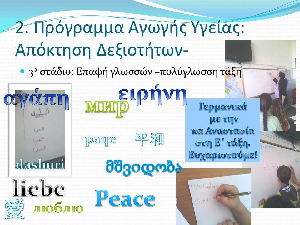 2. Πρόγραμμα Αγωγής Υγείας: Απόκτηση Δεξιοτήτων- 3 ο στάδιο: Επαφή γλωσσών –πολύγλωσση τάξη
