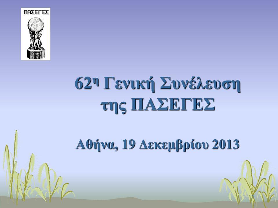 1 62 η Γενική Συνέλευση της ΠΑΣΕΓΕΣ Αθήνα, 19 Δεκεμβρίου 2013