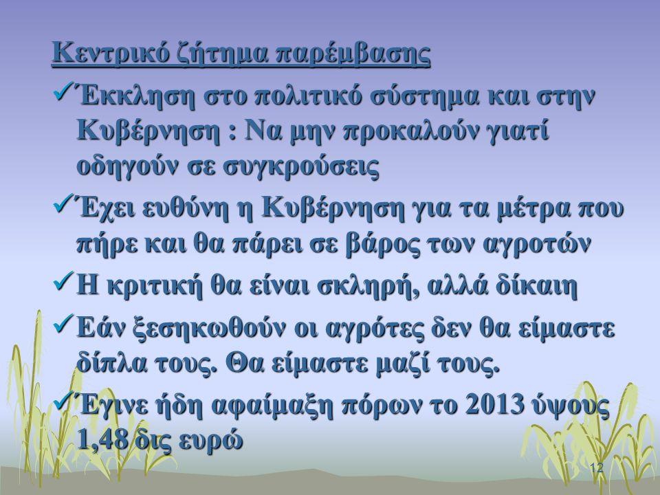 13 Πίνακας επιβαρύνσεων αγροτών για το 2013 Μείωση συντάξεων του ΟΓΑ750 εκατ.