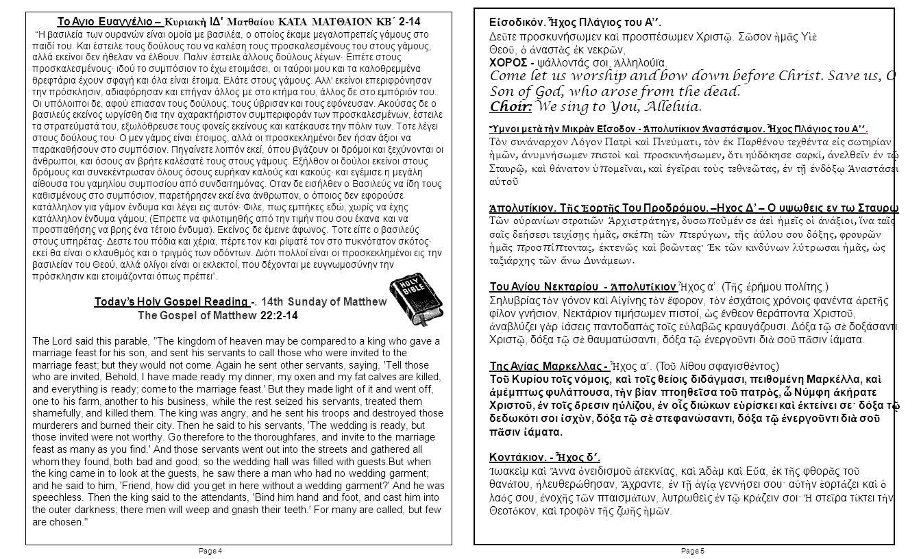 Page 5Page 4 Το Αγιο Ευαγγέλιο – Κυριακ ὴ ΙΔ Ματθαίου ΚΑΤΑ ΜΑΤΘΑΙΟΝ ΚΒ ´ 2-14 Η βασιλεία των ουρανών είναι ομοία με βασιλέα, ο οποίος έκαμε μεγαλοπρεπείς γάμους στο παιδί του.
