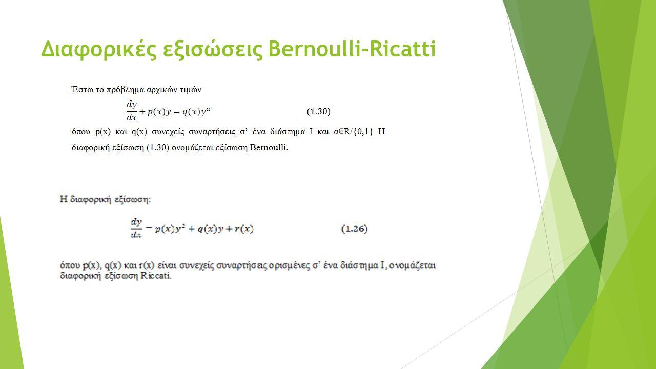Διαφορικές εξισώσεις Bernoulli-Ricatti