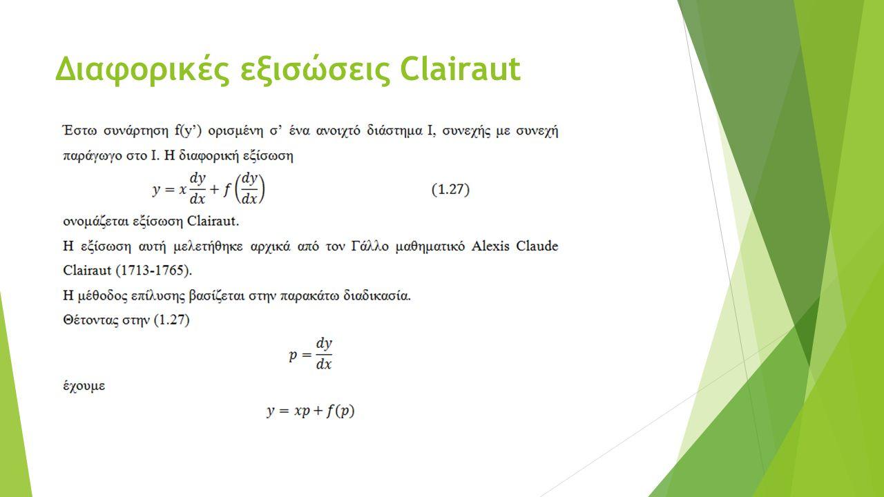 Διαφορικές εξισώσεις Clairaut
