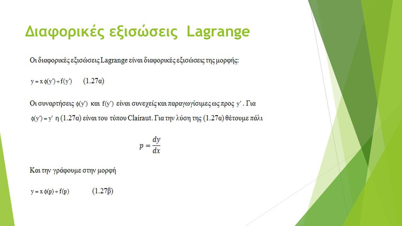 Διαφορικές εξισώσεις Lagrange
