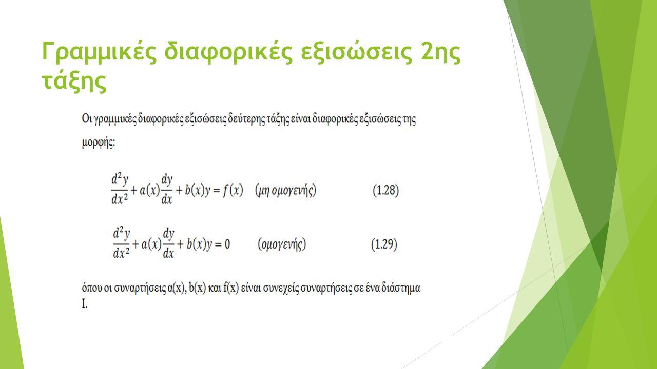 Γραμμικές διαφορικές εξισώσεις 2ης τάξης