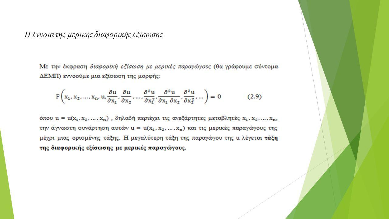 Η έννοια της μερικής διαφορικής εξίσωσης