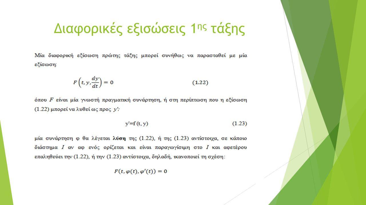 Διαφορικές εξισώσεις 1 ης τάξης