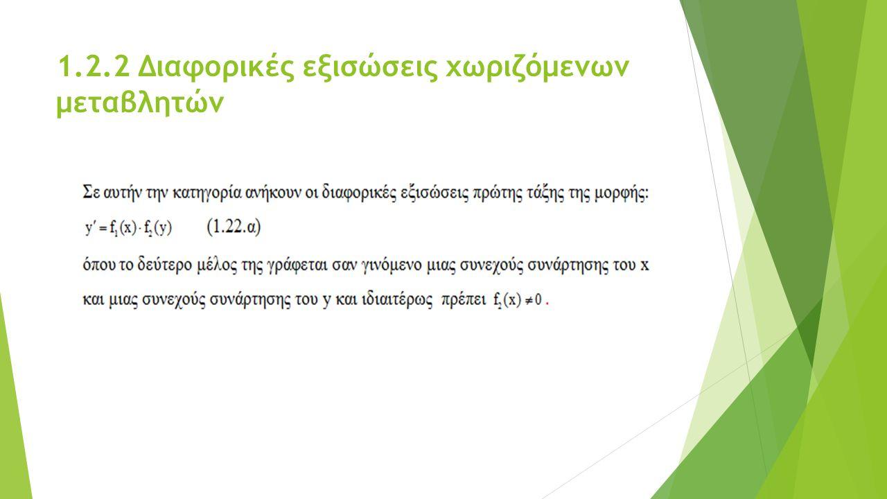 1.2.2 Διαφορικές εξισώσεις χωριζόμενων μεταβλητών