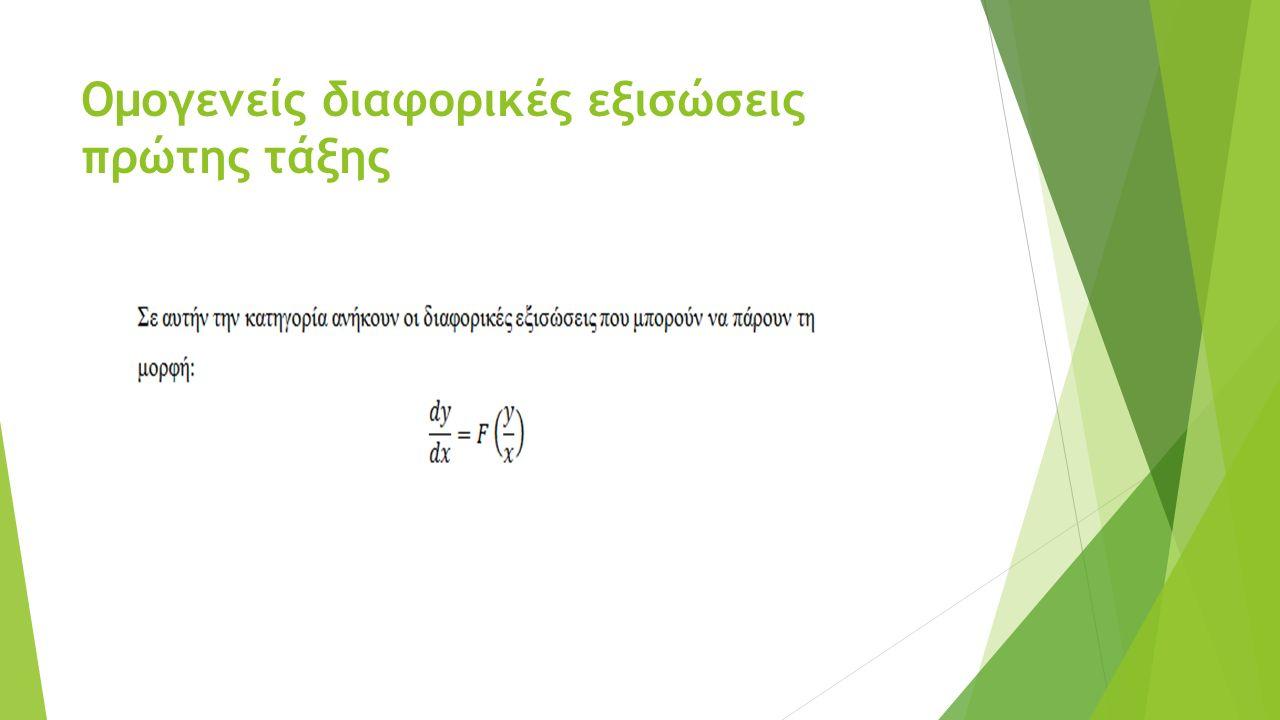 Ομογενείς διαφορικές εξισώσεις πρώτης τάξης