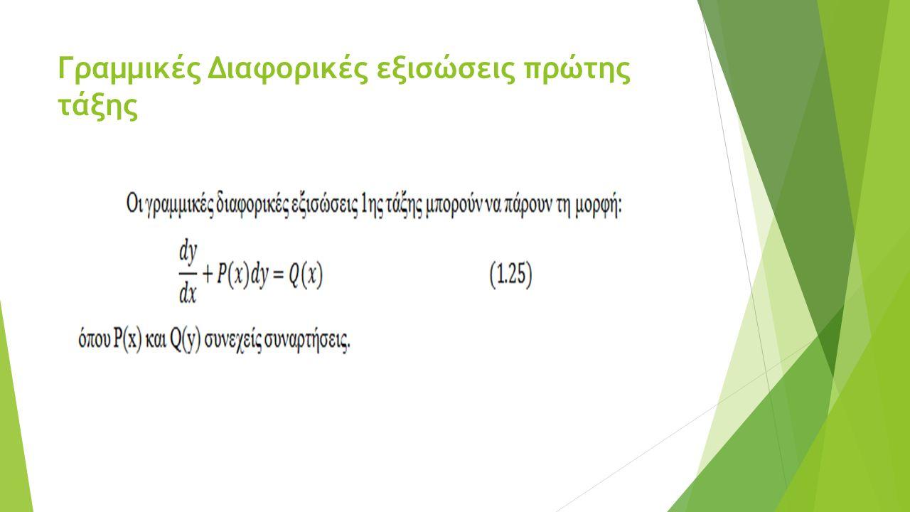 Γραμμικές Διαφορικές εξισώσεις πρώτης τάξης