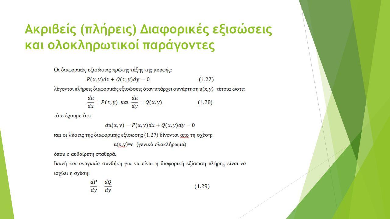 Ακριβείς (πλήρεις) Διαφορικές εξισώσεις και ολοκληρωτικοί παράγοντες