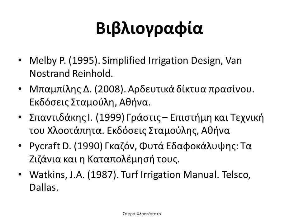 Σπορά Χλοοτάπητα Βιβλιογραφία Melby P. (1995). Simplified Irrigation Design, Van Nostrand Reinhold. Μπαμπίλης Δ. (2008). Αρδευτικά δίκτυα πρασίνου. Εκ