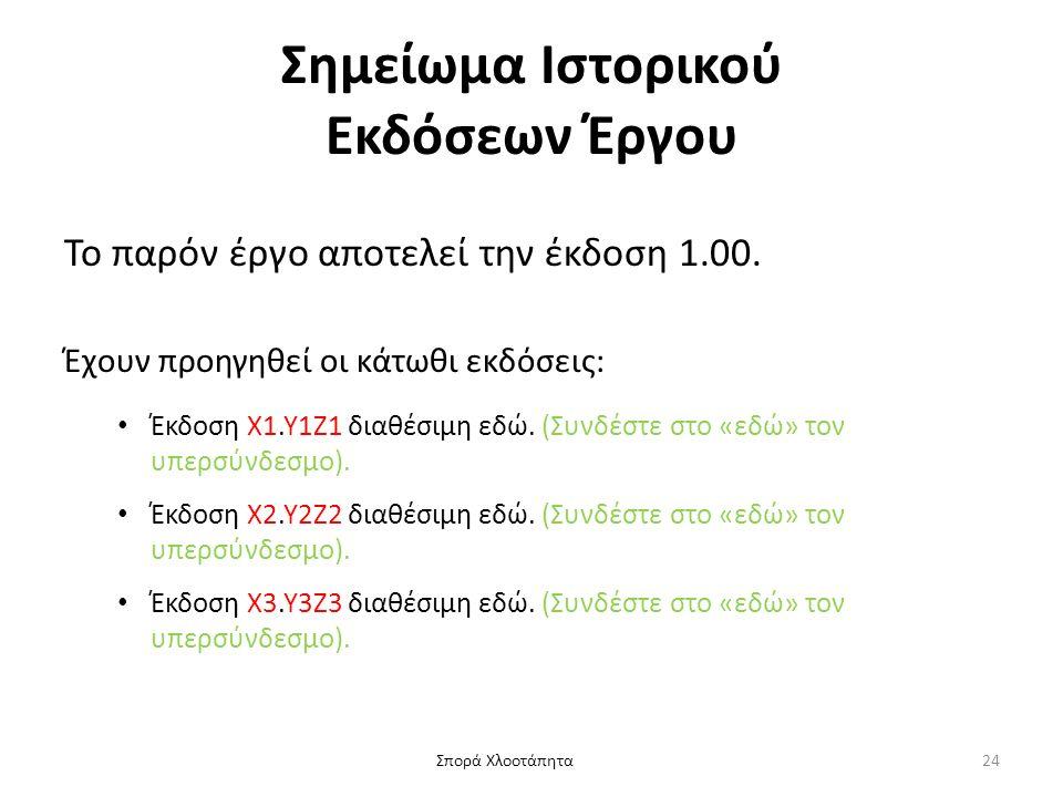 Σπορά Χλοοτάπητα Σημείωμα Ιστορικού Εκδόσεων Έργου Το παρόν έργο αποτελεί την έκδοση 1.00. Έχουν προηγηθεί οι κάτωθι εκδόσεις: Έκδοση Χ1.Υ1Ζ1 διαθέσιμ