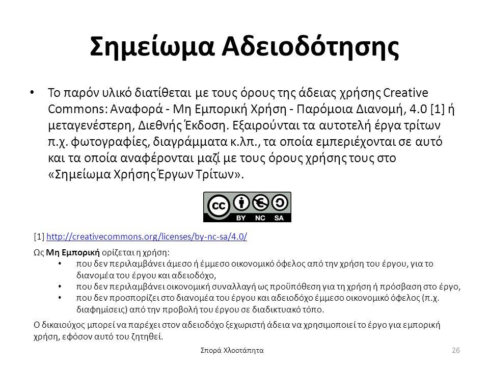 Σπορά Χλοοτάπητα Σημείωμα Αδειοδότησης Το παρόν υλικό διατίθεται με τους όρους της άδειας χρήσης Creative Commons: Αναφορά - Μη Εμπορική Χρήση - Παρόμ