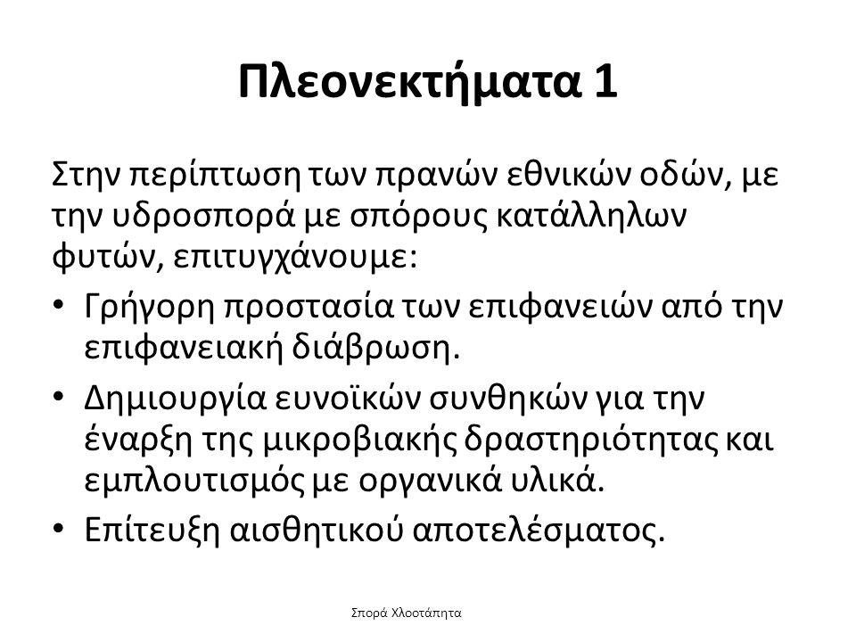Σπορά Χλοοτάπητα Σημείωμα Χρήσης Έργων Τρίτων (2/2) Το Έργο αυτό κάνει χρήση των ακόλουθων έργων: Πίνακες Πίνακας 1: Πίνακας 2: Πίνακας 3: 28